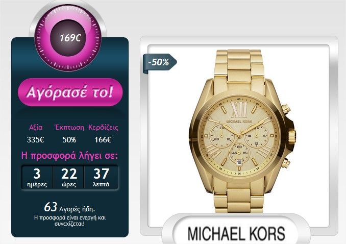 7f7bbe4cdb0 Γυναικείο ρολόι Michael Kors
